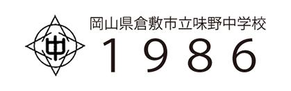 倉敷市立味野中学校